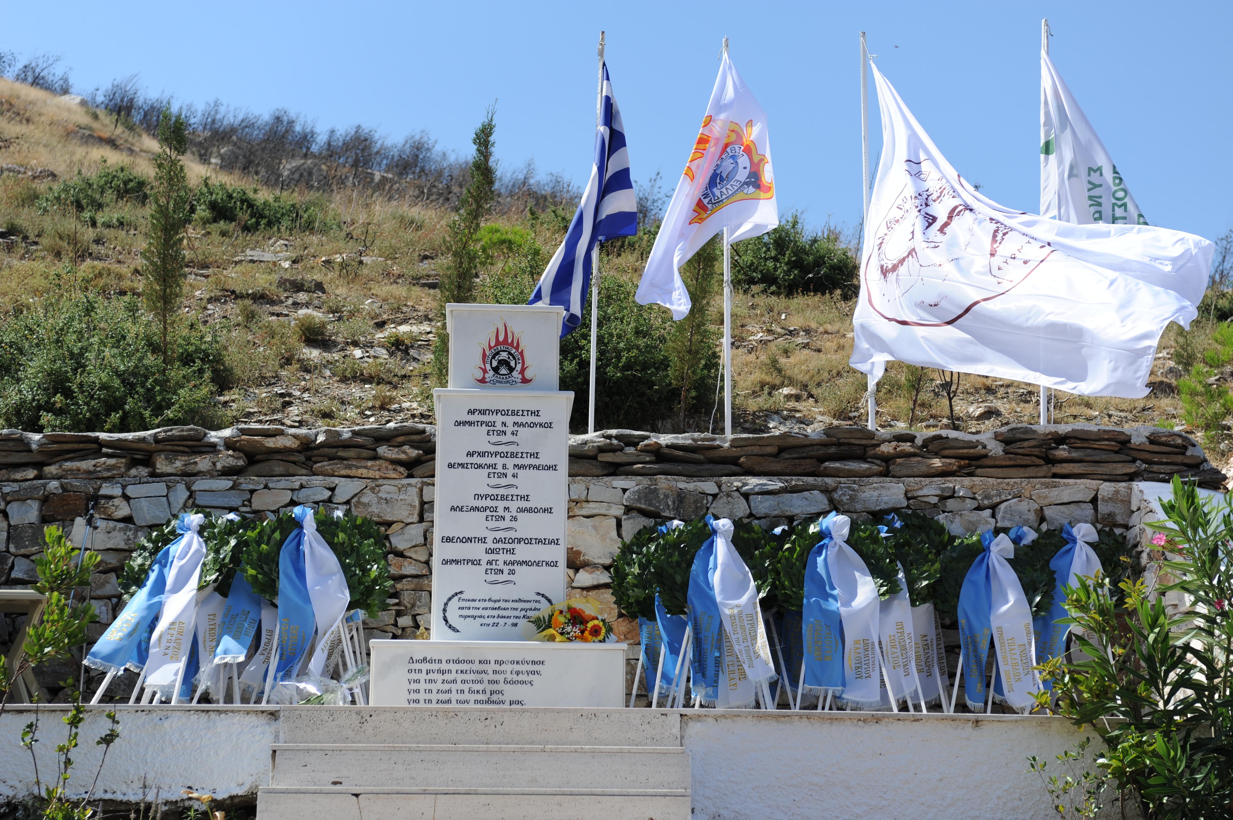 Κατάθεση στεφάνου στο μνημείο πεσόντων Πυροσβεστών στον Καρέα.