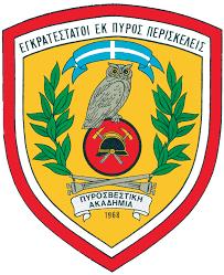 Λειτουργία Ειδικού Τμήματος Πυρονόμων της Σχολής Επιμόρφωσης.
