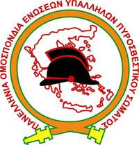 Προτάσεις απόψεις επί του σχεδίου νόμου του Υπουργείου Προστασίας του Πολίτη Εθνικός Μηχανισμός Διαχείρισης Κρίσεων και Αντιμετώπισης Κινδύνων, αναδιάρθρωση της Γενικής Γραμματείας Πολιτικής Προστασίας, αναβάθμιση συστήματος εθελοντισμού πολιτικής προστασίας, αναδιοργάνωση του Πυροσβεστικού Σώματος