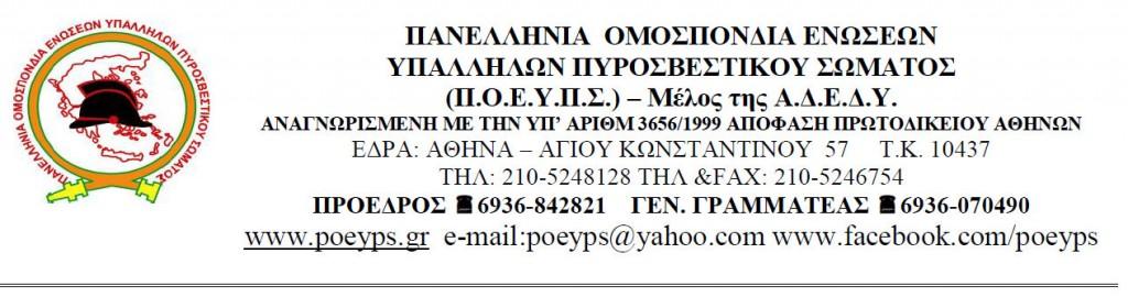 titlospoeypsneo-1024x270